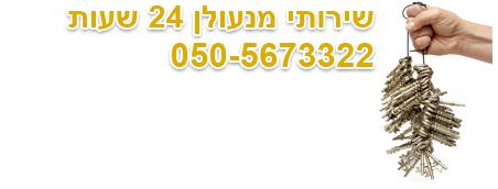 אזורי שירות מנעולן בתל אביב