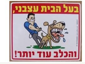 שלטי הכוונה הרקולס מנעולים - כלב עצבני
